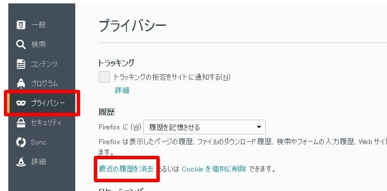 Firefoxのプライバシーオプション