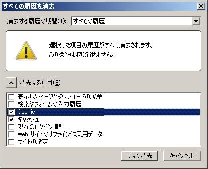 Firefoxの閲覧履歴削除ダイアログ