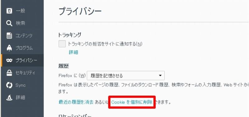 Firefoxでcookieを個別削除設定