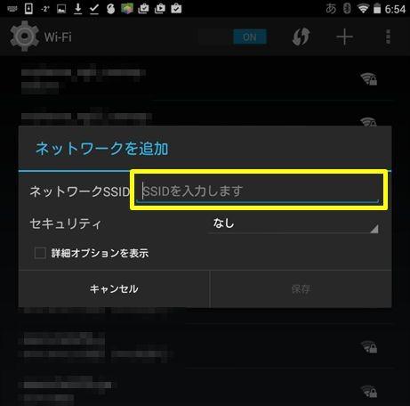 Nexus7のSSID追加画面2