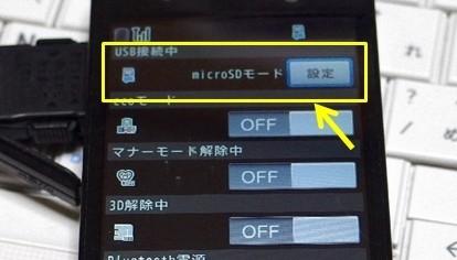 F09-Cの通信モード変更