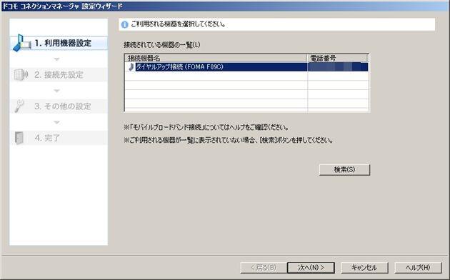 docomoコネクションマネージャ設定画面2
