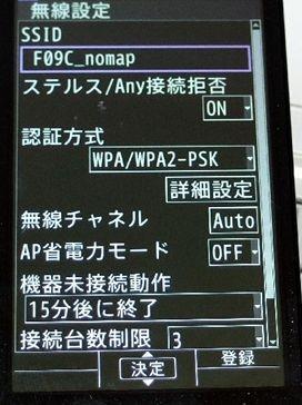 F-09CのAPモード設定画面