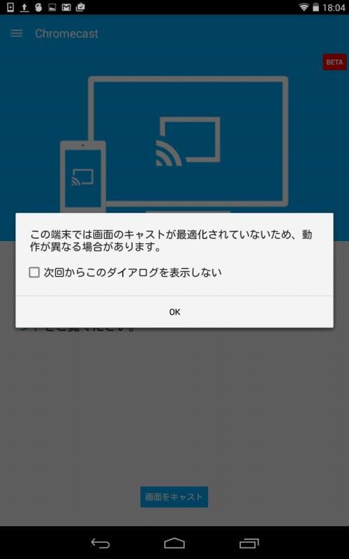 Chromecastのミラーリング注意事項