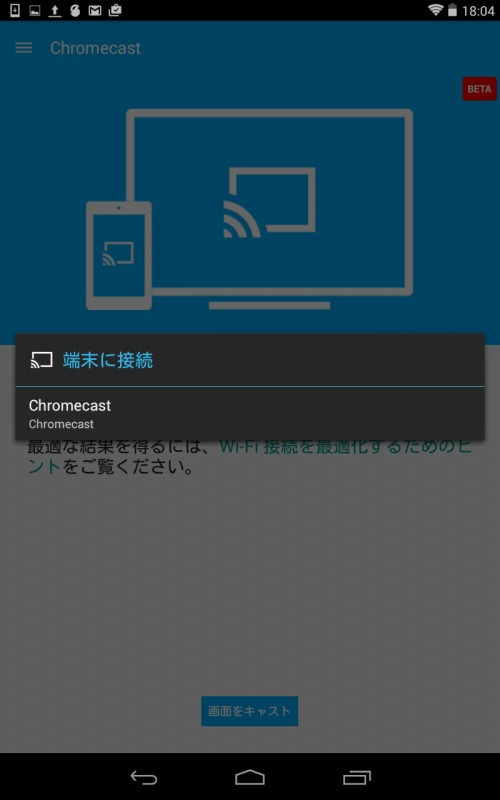 Chromecastアプリで対象Chromecast選択