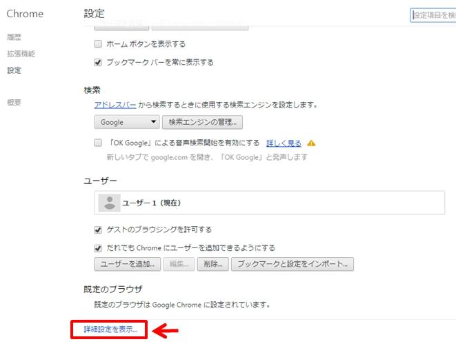 Chrome設定画面で詳細設定を選択