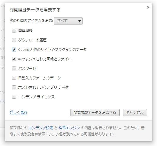Chromeで削除したい閲覧データを選択
