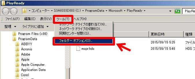 Windowsフォルダオプション表示