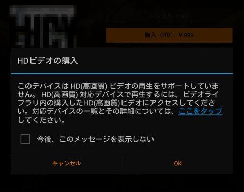 AmazonビデオでHD非対応端末で購入した場合の警告