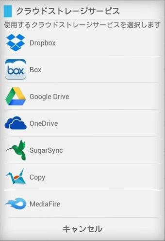 SolidExplorerClassicのクラウドサービス選択画面