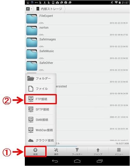SolidExplorerClassicのネットワーク追加メニュー(FTP)