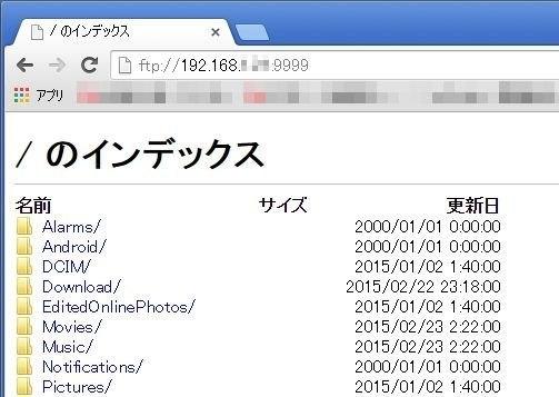 SolidExplorerClassicのFTP公開画面(ブラウザ)