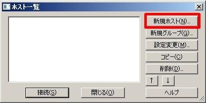 SolidExplorerClassicのFTP共有への接続設定(FFFTP)2
