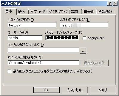 SolidExplorerClassicのFTP共有への接続設定(FFFTP)3