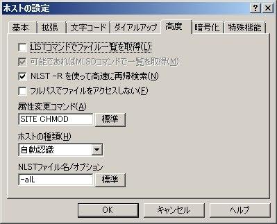 SolidExplorerClassicのFTP共有への接続設定(FFFTP)5