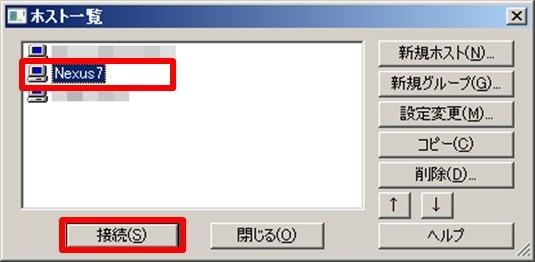 SolidExplorerClassicのFTP共有への接続設定(FFFTP)6