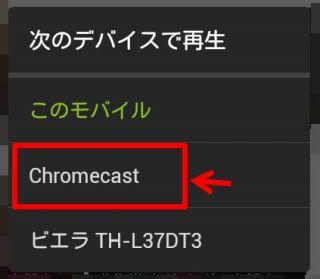 HuluアプリでChromecastアイコンをタップして表示される選択ダイアログ