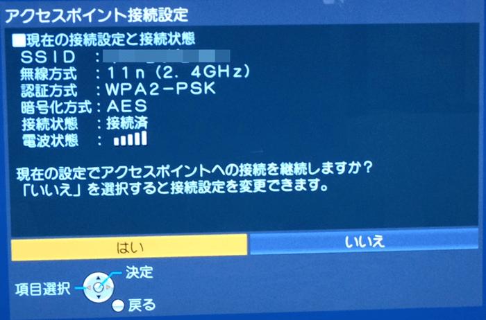 ビエラのセスポイント接続設定画面