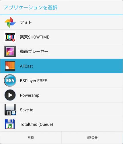 ファイル管理アプリから AllCast を選択