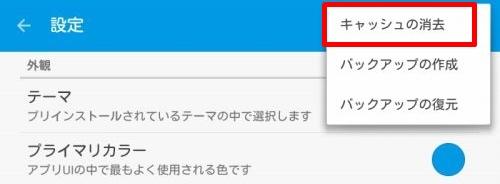 delete-solidexplorer-cache-3