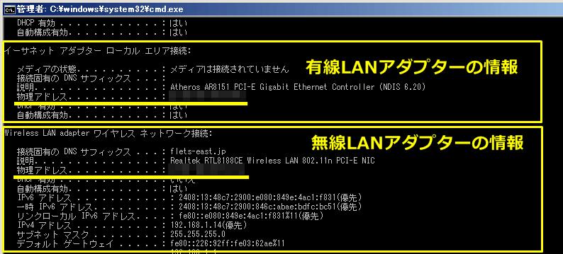 ipconfig-result